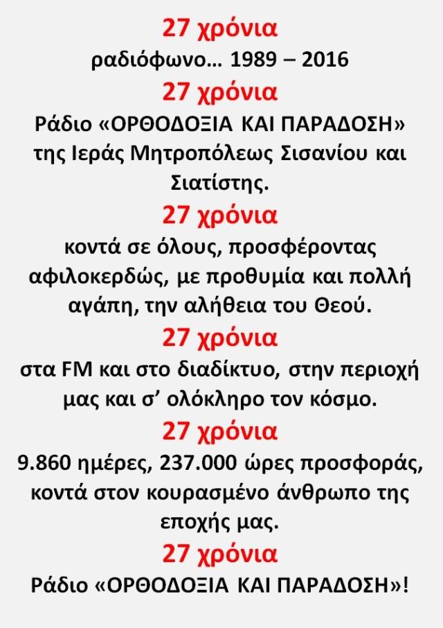 27 ΧΡΟΝΙΑ ΡΑΔΙΟΦΩΝΟ1.jpg