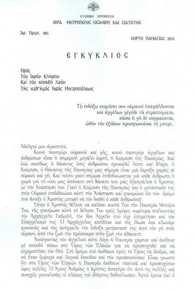 ΕΓΚΥΚΛΙΟΣ 1