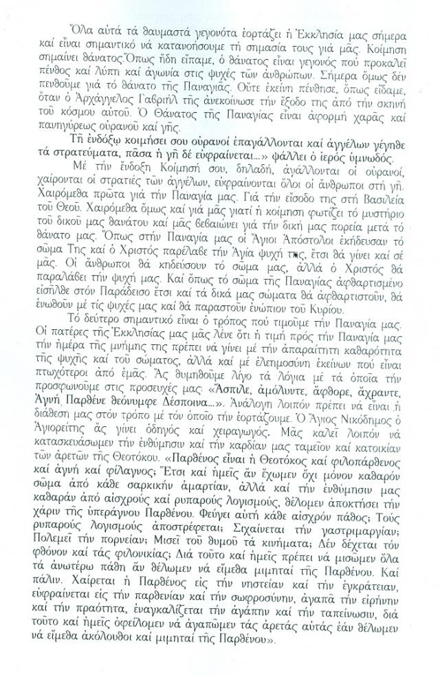 ΕΓΚΥΚΛΙΟΣ 3