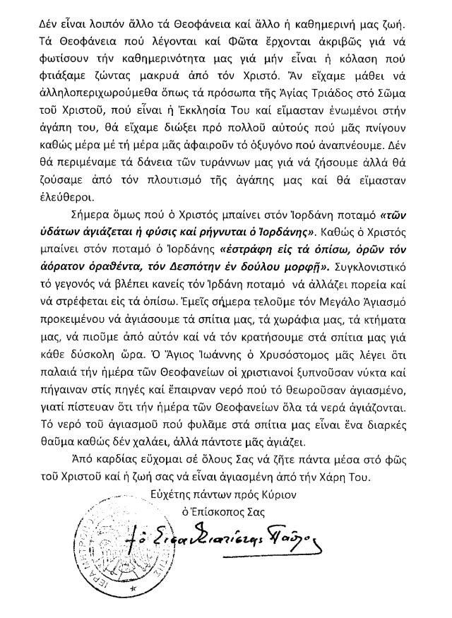 ΕΓΚΥΚΛΙΟΣ 04