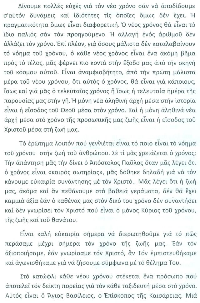 ΕΓΚΥΚΛΙΟΣ ΠΡΩΤΟΧΡΟΝΙΑΣ 2014 (2)