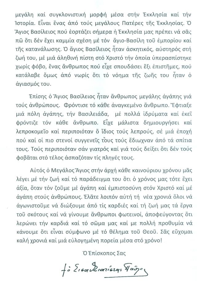ΕΓΚΥΚΛΙΟΣ ΠΡΩΤΟΧΡΟΝΙΑΣ 2014 (3)