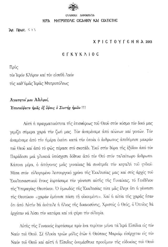 ΕΓΚΥΚΛΙΟΣ ΧΡΙΣΤΟΥΓΕΝΝΩΝ 01