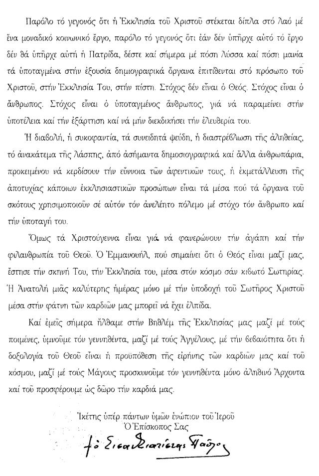 ΕΓΚΥΚΛΙΟΣ ΧΡΙΣΤΟΥΓΕΝΝΩΝ 04