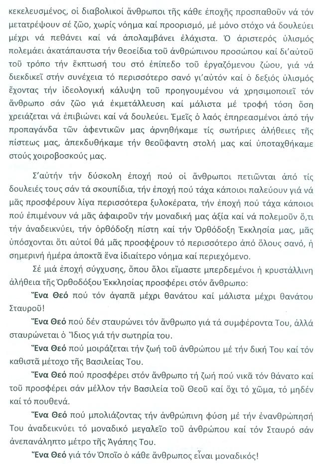 ΜΗΤΡΟΠΟΛΙΤΟΥ ΣΙΑΤΙΣΤΗΣ ΠΑΥΛΟΥ(2)