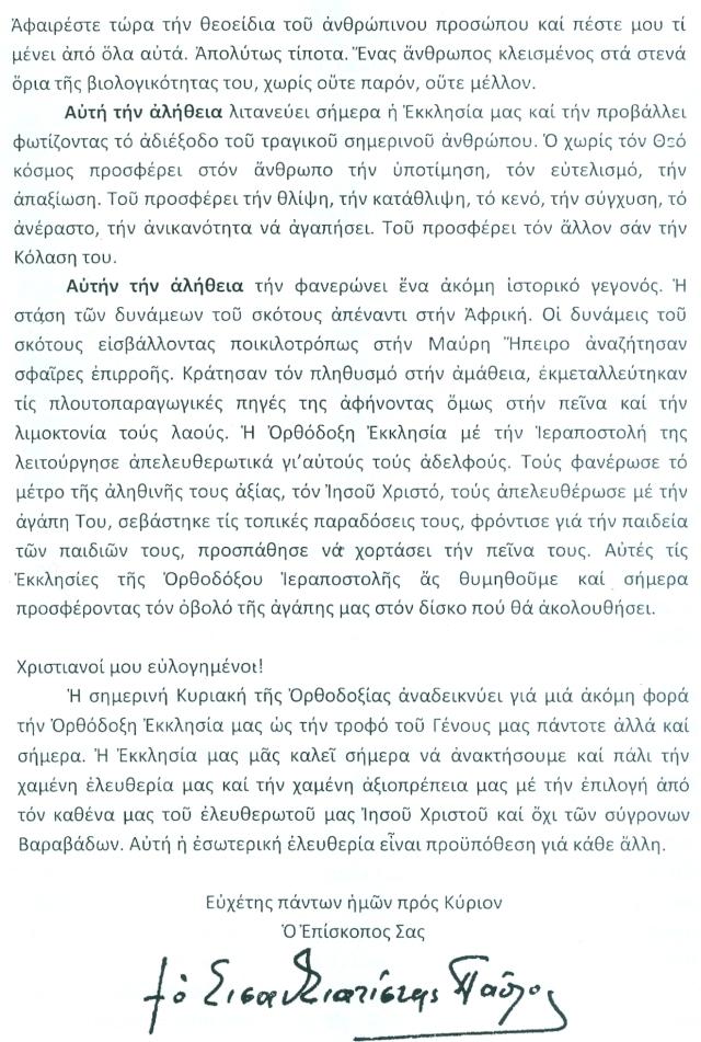 ΜΗΤΡΟΠΟΛΙΤΟΥ ΣΙΑΤΙΣΤΗΣ ΠΑΥΛΟΥ(3)