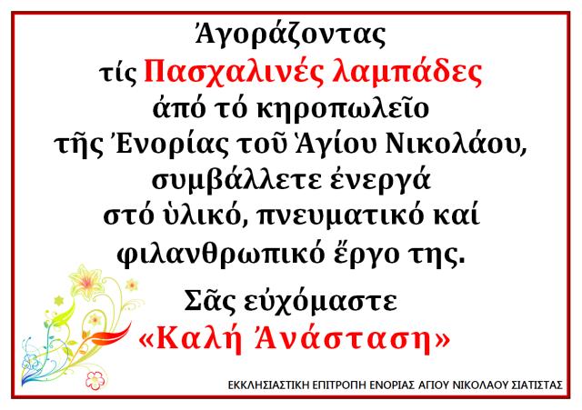 ΠΑΣΧΑΛΙΝΕΣ ΛΑΜΠΑΔΕΣ
