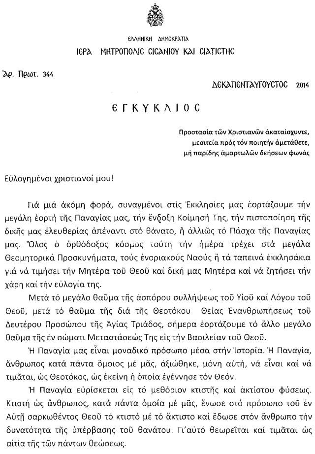 ΕΓΚΥΚΛΙΟΣ ΜΗΤΡΟΠΟΛΙΤΟΥ ΣΙΑΤΙΣΤΗΣ 1