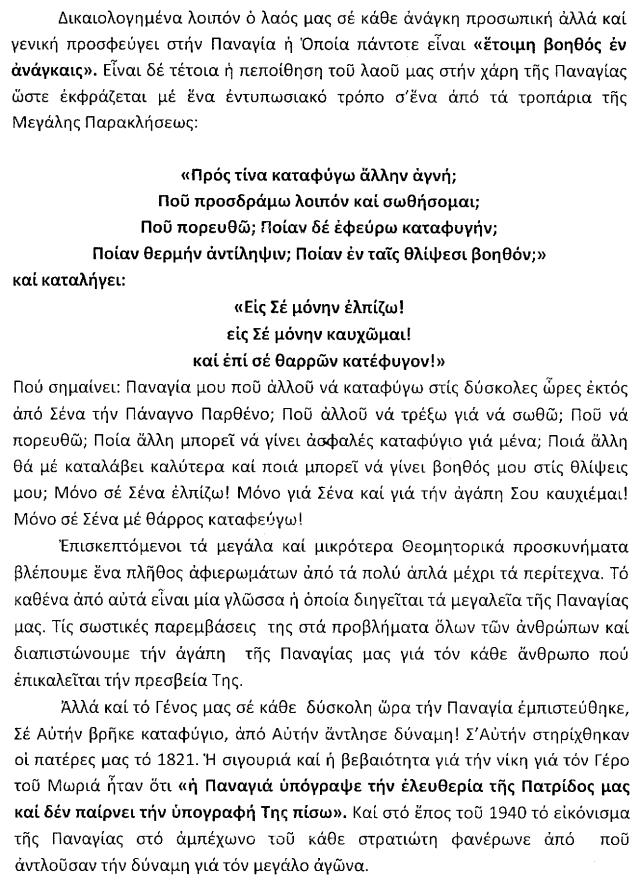 ΕΓΚΥΚΛΙΟΣ ΜΗΤΡΟΠΟΛΙΤΟΥ ΣΙΑΤΙΣΤΗΣ 3
