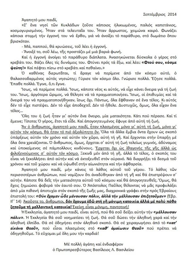 ΕΠΙΣΤΟΛΗ ΙΕΡΕΩΣ ΒΑΣΙΛΕΙΟΥ ΒΑΣΙΛΕΙΟΥ ΣΤΑ ΠΑΙΔΙΑ ΚΑΙ ΤΟΥΣ ΝΕΟΥΣ ΤΗΣ ΕΝΟΡΙΑΣ ΤΟΥ ΑΓΙΟΥ ΝΙΚΟΛΑΟΥ ΣΙΑΤΙΣΤΑΣ