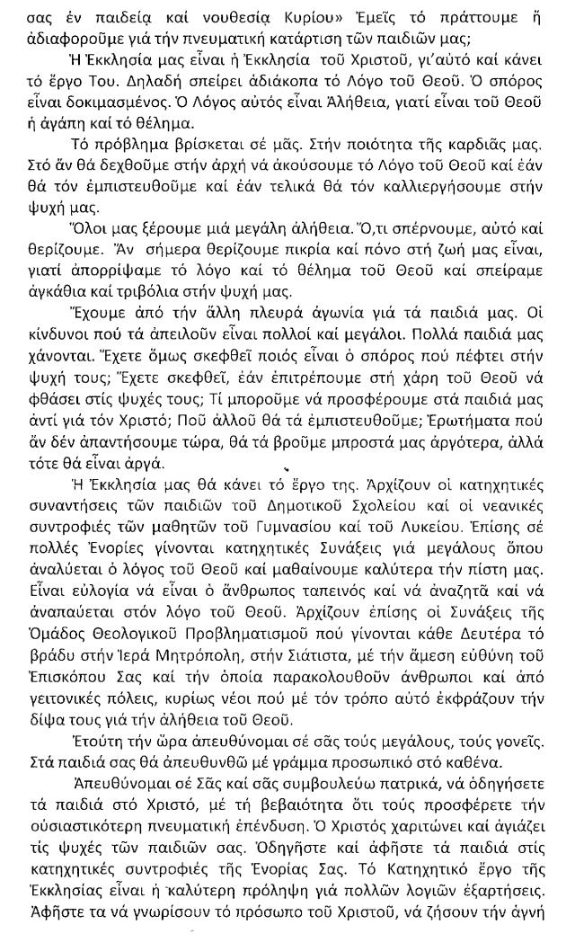 ΕΓΚΥΚΛΙΟΣ ΜΗΤΡΟΠΟΛΙΤΟΥ ΣΙΑΤΙΣΤΗΣ2