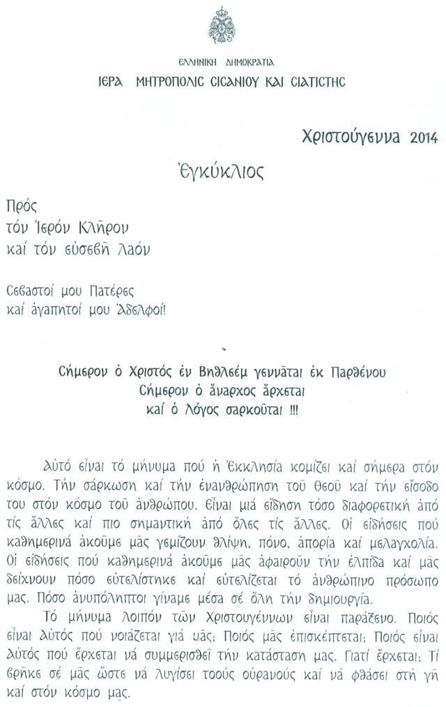 ΕΓΚΥΚΛΙΟΣ1