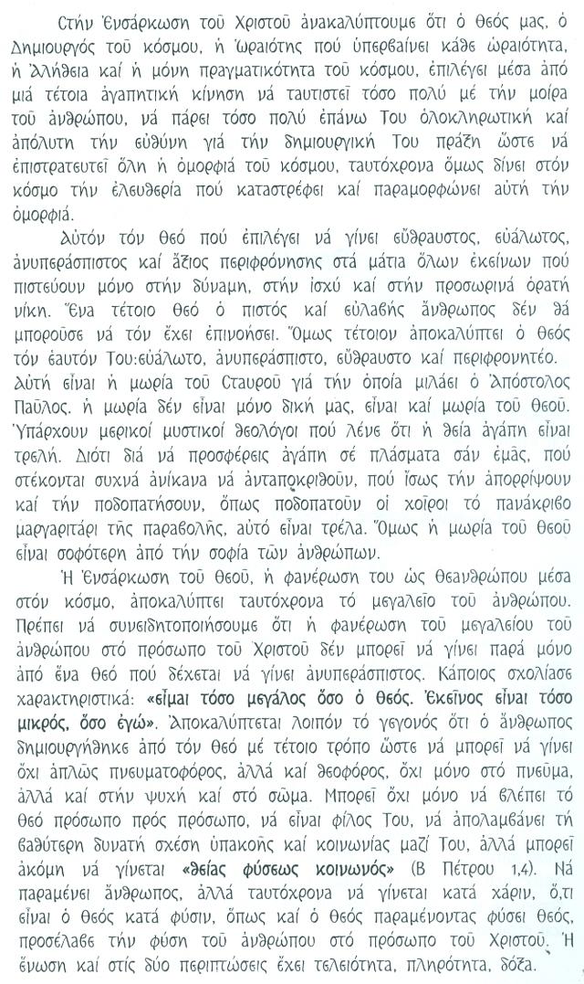 ΕΓΚΥΚΛΙΟΣ2