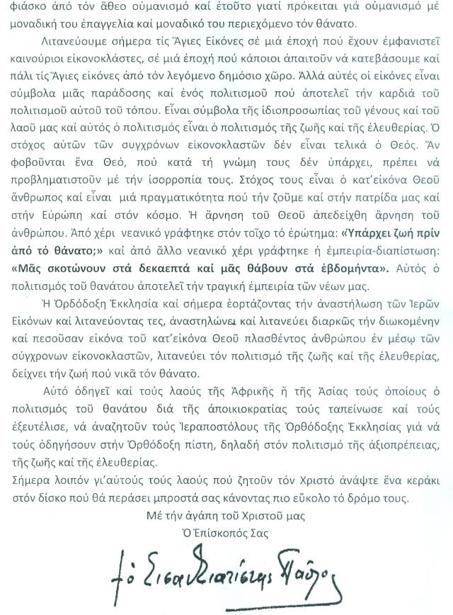 ΕΓΚΥΚΛΙΟΣ3