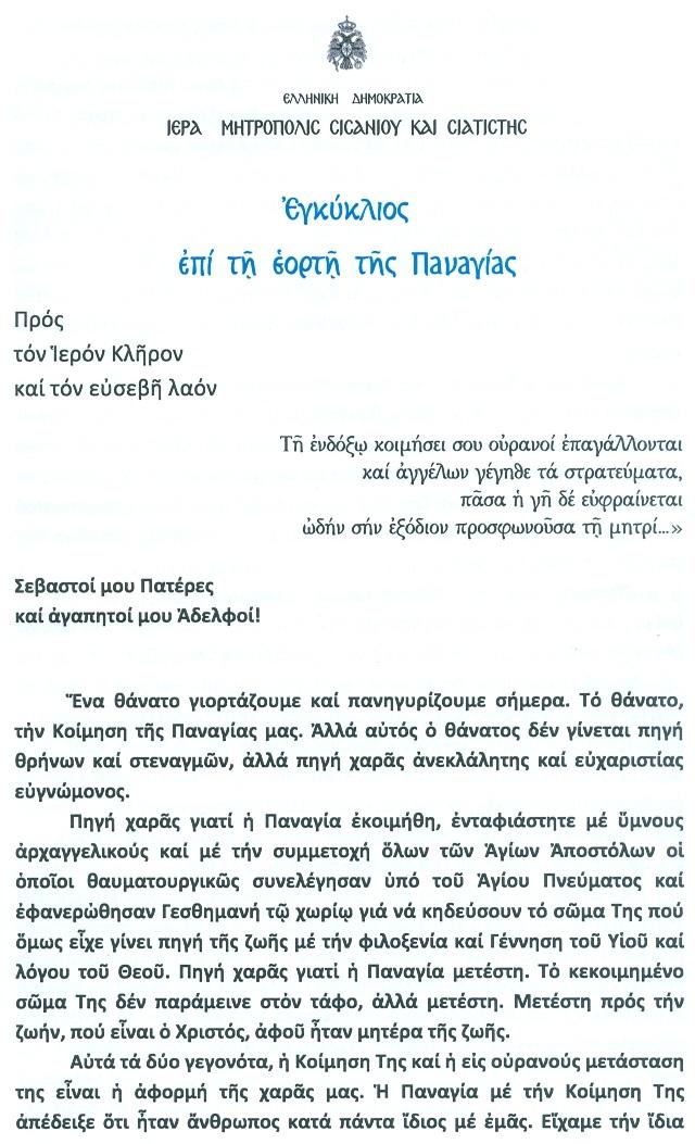 σελ. 1