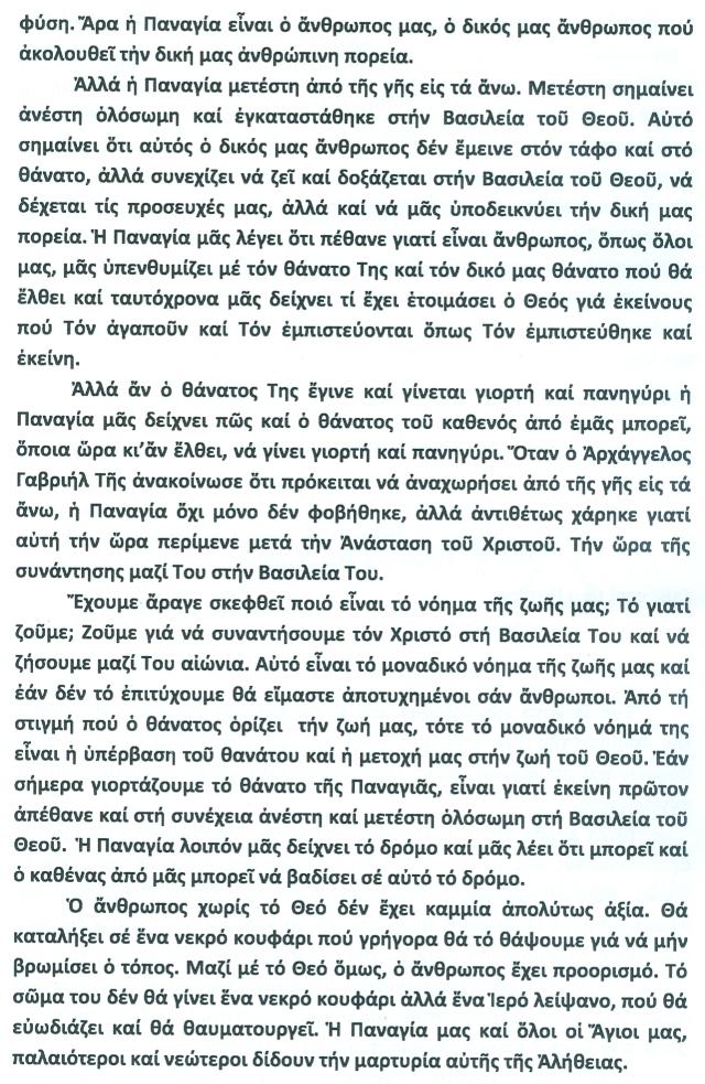σελ. 2