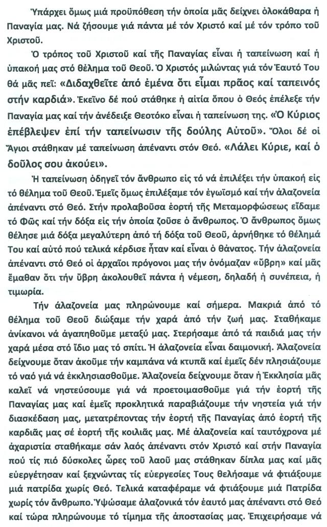 σελ. 3
