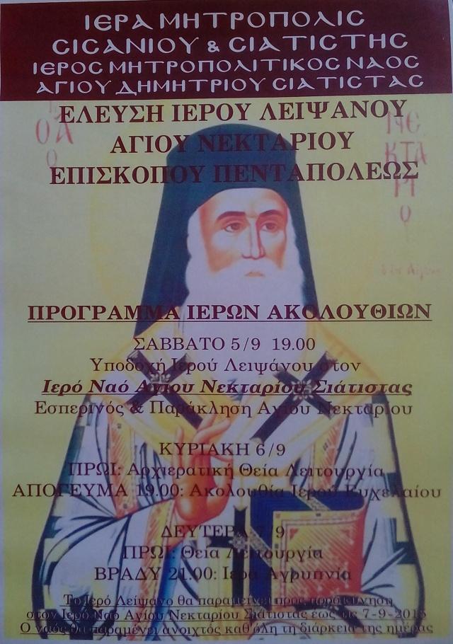 ΥΠΟΔΟΧΗ ΙΕΡΟΥ ΛΕΙΨΑΝΟΥ