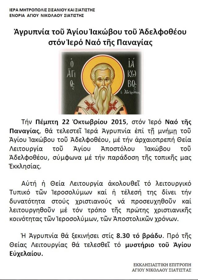 ΑΓΡΥΠΝΙΑ ΑΓΙΟΥ ΙΑΚΩΒΟΥ ΑΔΕΛΦΟΘΕΟΥ