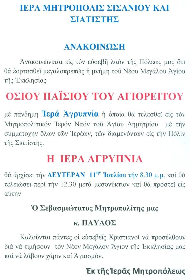 ΙΕΡΑ ΑΓΡΥΠΝΙΑ