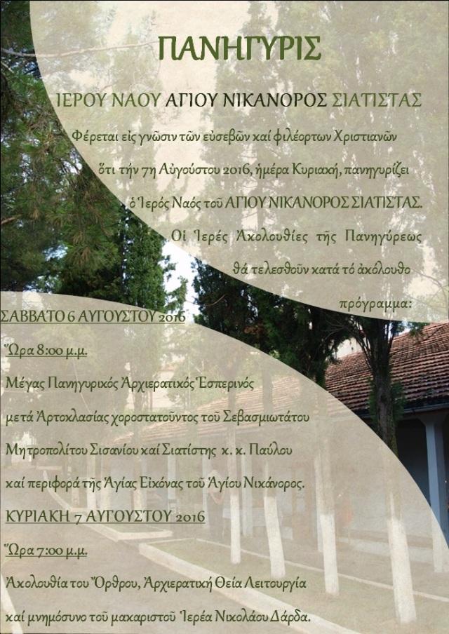 ΠΑΝΗΓΥΡΙΣ ΑΓΙΟΥ ΝΙΚΑΝΟΡΟΣ