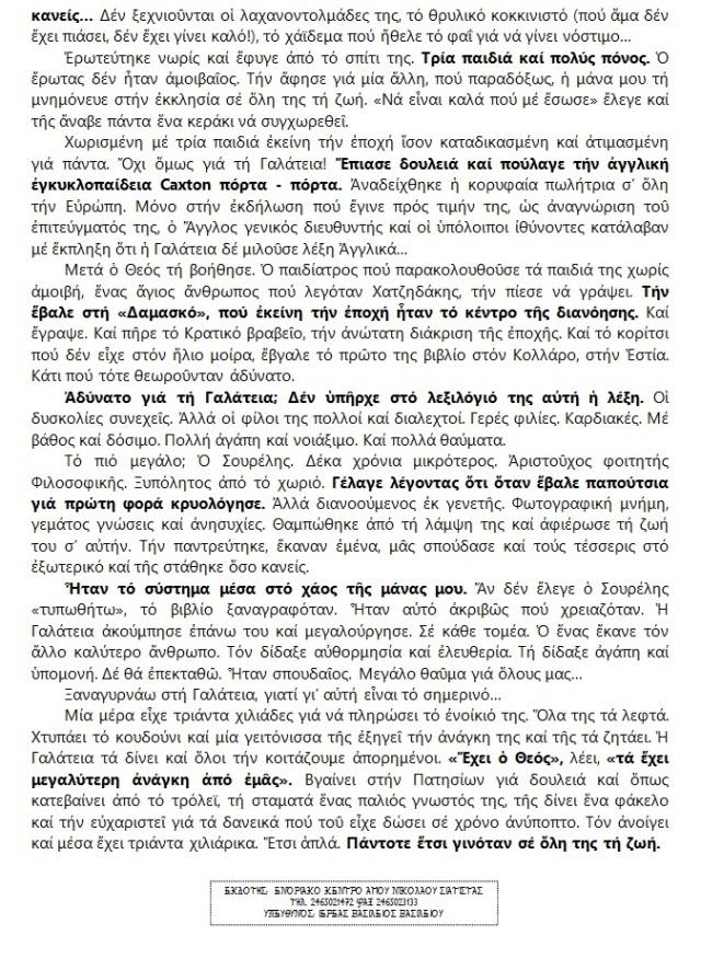 ΓΑΛΑΤΕΙΑ ΓΡΗΓΟΡΙΑΔΗ - ΣΟΥΡΕΛΗ