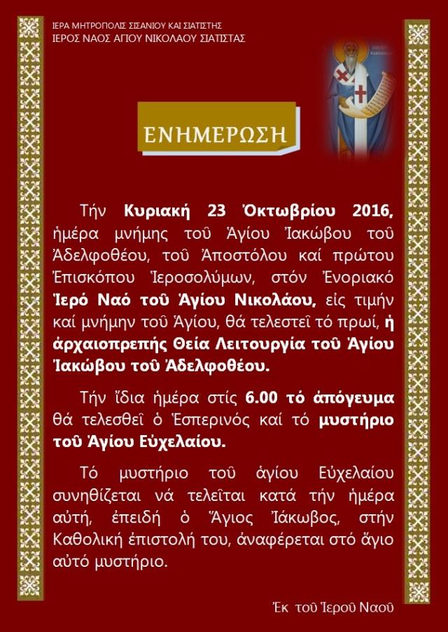 ΘΕΙΑ ΛΕΙΤΟΥΡΓΙΑ ΑΓΙΟΥ ΙΑΚΩΒΟΥ