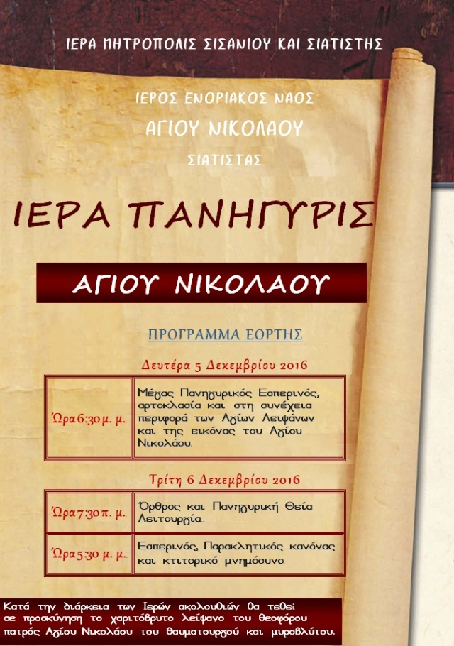 ΠΑΝΗΓΥΡΙΣ ΑΓΙΟΥ ΝΙΚΟΛΑΟΥ ΣΙΑΤΙΣΤΑΣ