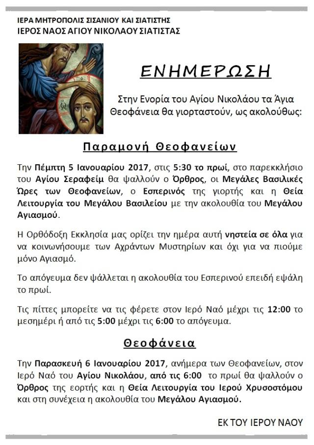 ΕΟΡΤΑΣΜΟΣ ΘΕΟΦΑΝΕΙΩΝ