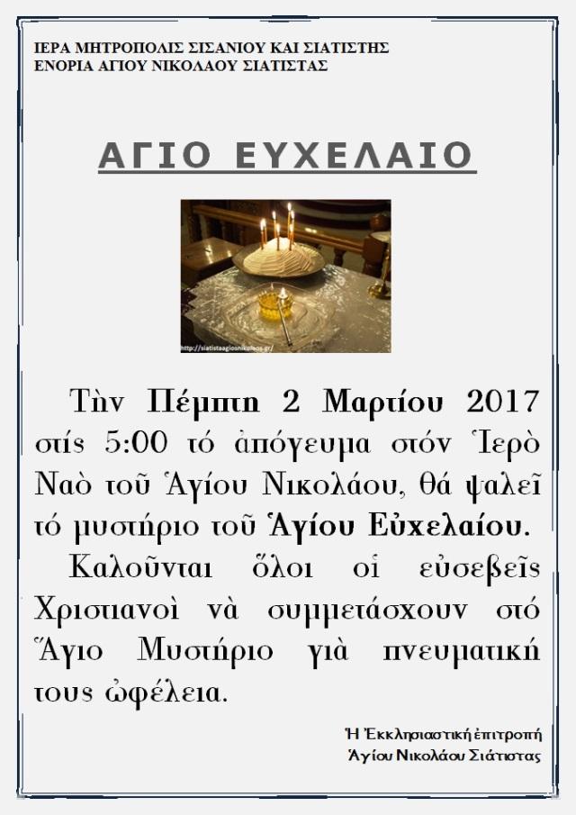 ΙΕΡΟ ΕΥΧΕΛΑΙΟ