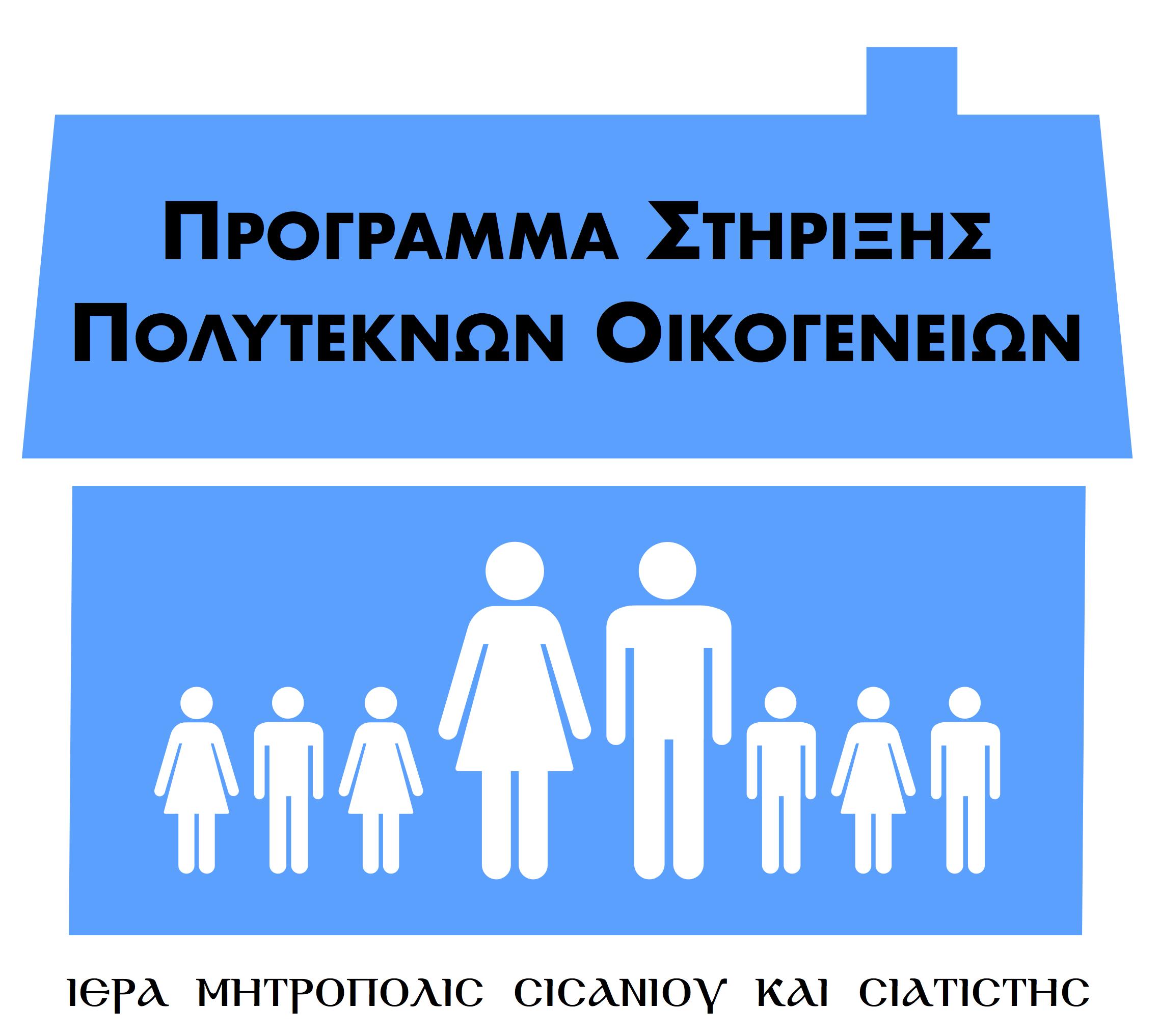 Πρόγραμμα Στήριξης Πολύτεκνων Οικογενειών