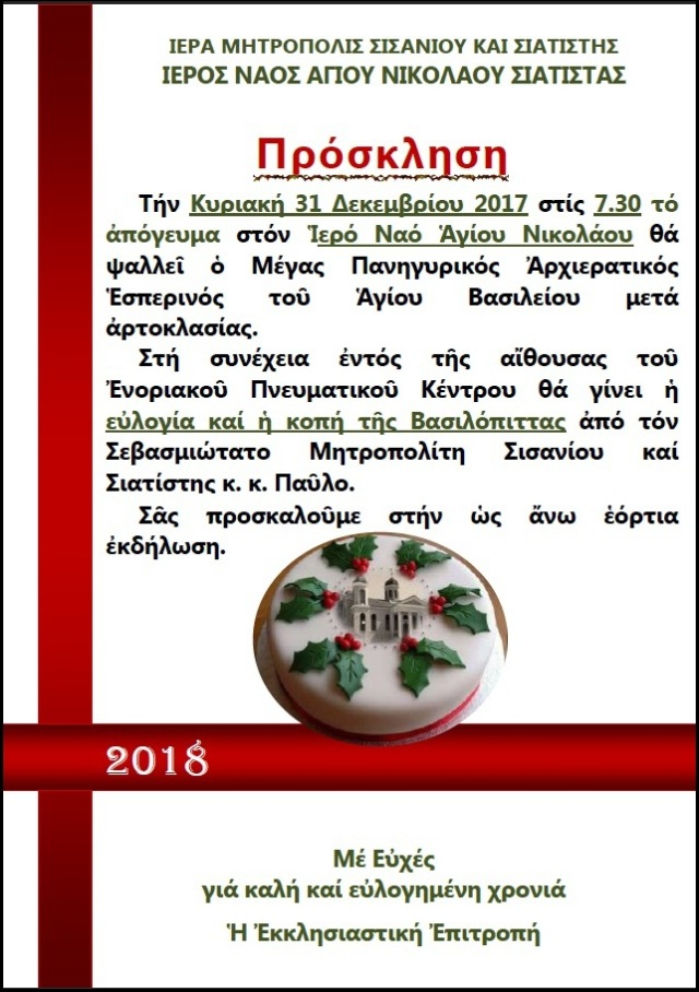 ΚΟΠΗ ΒΑΣΙΛΟΠΙΤΤΑΣ 2018