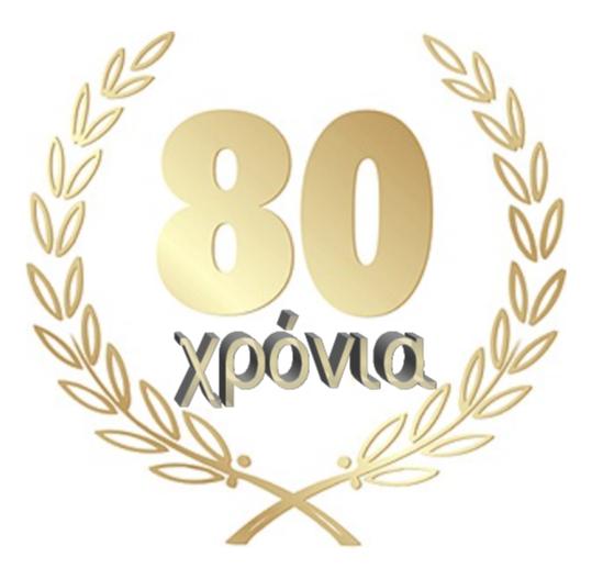 Πρόσκληση & Πρόγραμμα Εκδηλώσεων για τα 80 Χρόνια του Ι.Ν. Αγ. Νικολάου Σιάτιστας