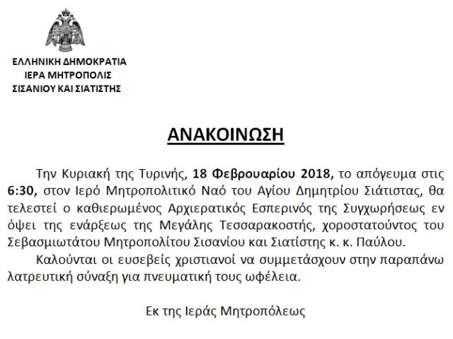 ΑΝΑΚΟΙΝΩΣΗ.png