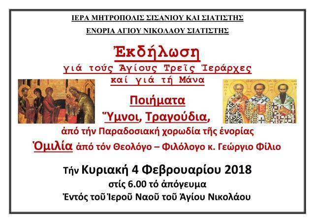 ΑΦΙΣΑ ΤΡΙΩΝ ΙΕΡΑΡΧΩΝ