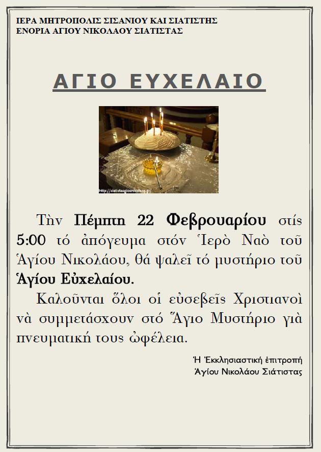 ΕΥΧΑΙΛΑΙΟ.png