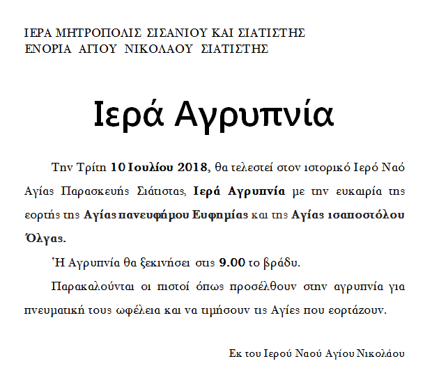 ΑΓΡΥΠΝΙΑ.png