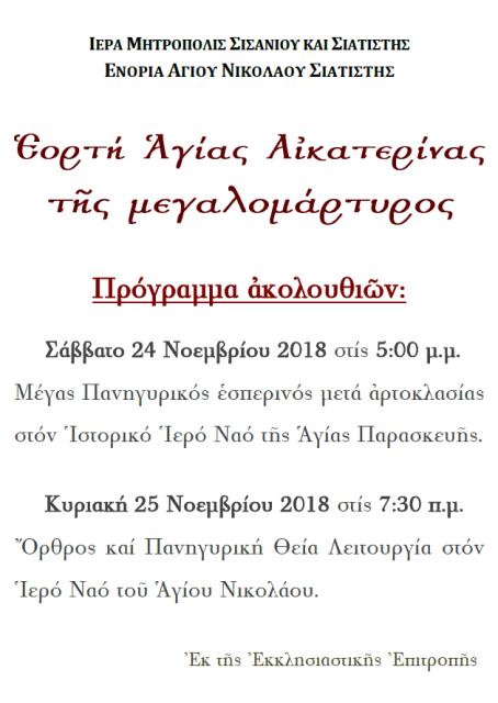 ΕΟΡΤΗ ΑΓΙΑ ΑΙΚΑΤΕΡΙΝΗ - Αντίγραφο