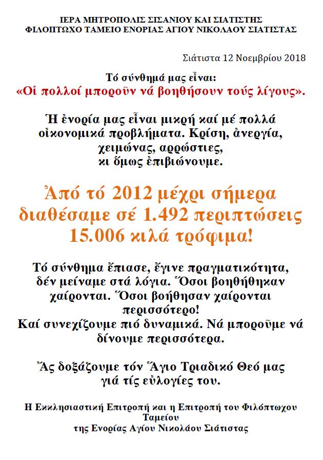 ΦΙΛΟΠΤΩΧΟ ΤΑΜΕΙΟ