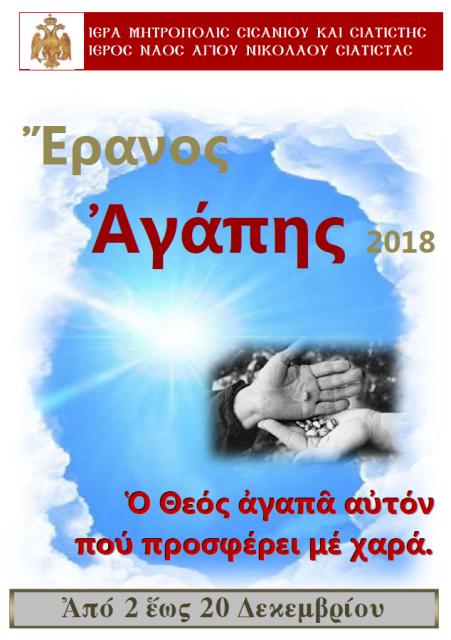 ΕΡΑΝΟΣ ΑΓΑΠΗΣ - Αντίγραφο