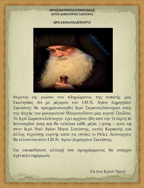 ΙΕΡΟ ΣΑΡΑΝΤΑΛΕΙΤΟΥΡΓΟ - Αντίγραφο