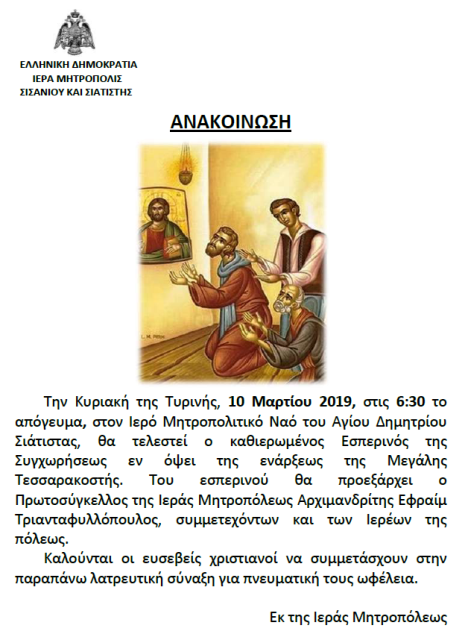 ΕΣΠΕΡΙΝΟΣ - Αντίγραφο