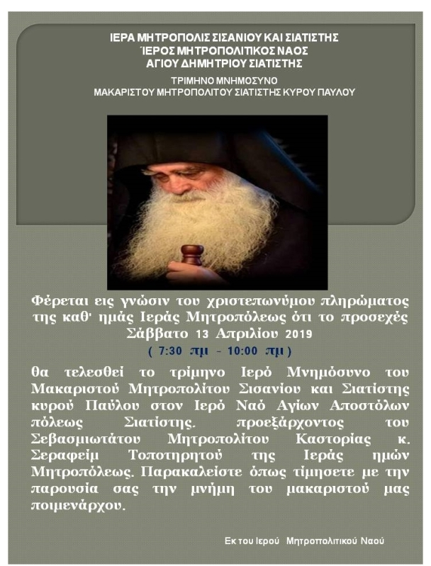 ΜΝΗΜΟΣΥΝΟ ΤΡΙΜΗΝΙΑΙΟ 13-4-2019 - Αντίγραφο