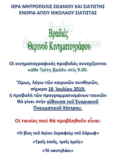 ΑΝΑΚΟΙΝΩΣΗ ΠΡΟΒΟΛΗΣ - Αντίγραφο