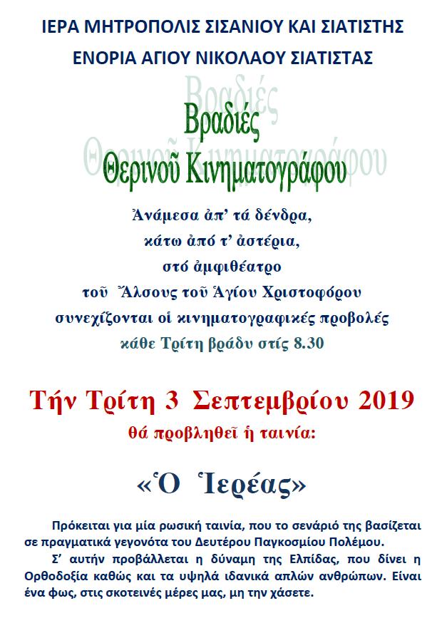 ΒΡΑΔΙΑ ΘΕΡΙΝΟΥ ΚΙΝΗΜΑΤΟΓΡΑΦΟΥ