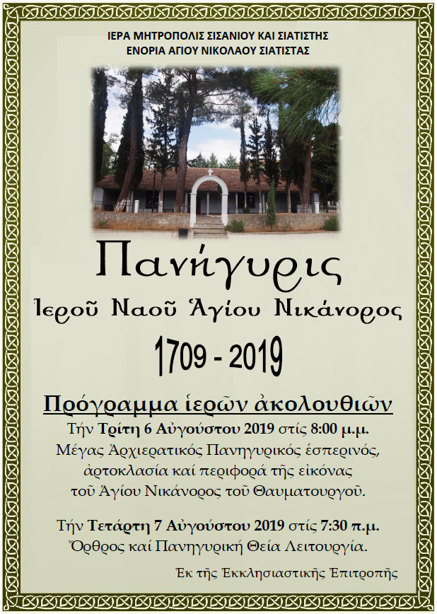 ΠΑΝΗΓΥΡΙΣ ΑΓΙΟΥ ΝΙΚΑΝΟΡΟΣ.png