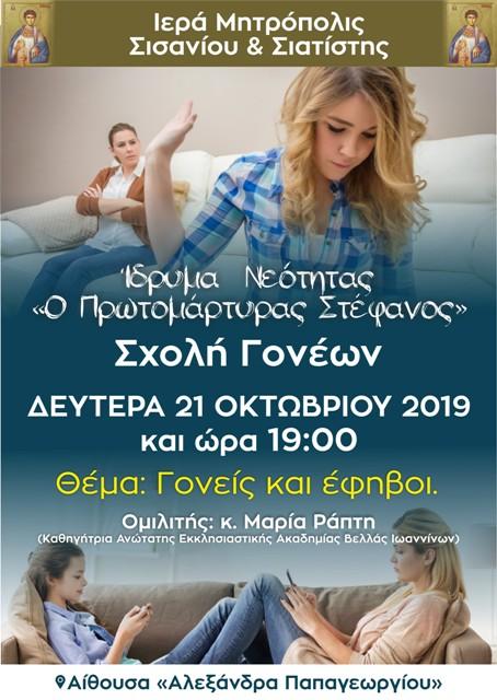 ΑΦΙΣΑ ΣΧΟΛΗΣ ΓΟΝΕΩΝ 21-10-2019