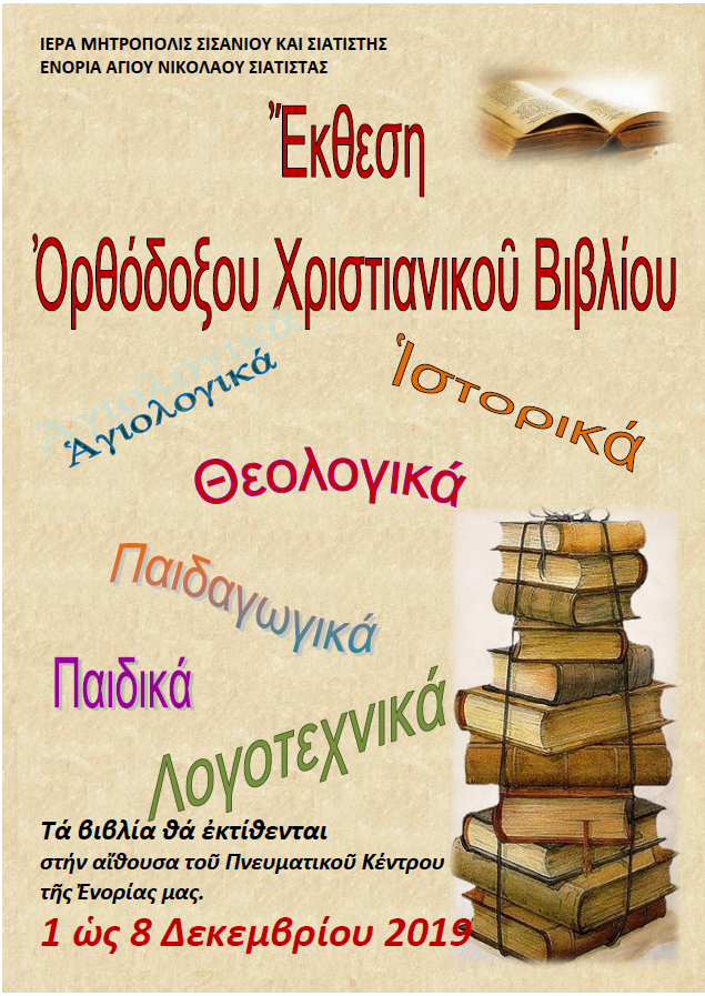 ΕΚΘΕΣΗ ΒΙΒΛΙΟΥ.png