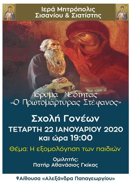 ΣΧΟΛΗ ΓΟΝΕΩΝ 4η 22-1-2020 - Αντίγραφο