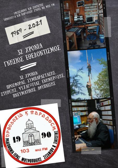 32 χρόνια ραδιοφωνία αφίσα 2021 - 1